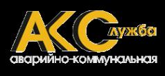 Логотип компании Аварийно- коммунальная служба
