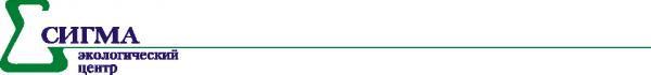 Логотип компании Экологический центр Сигма