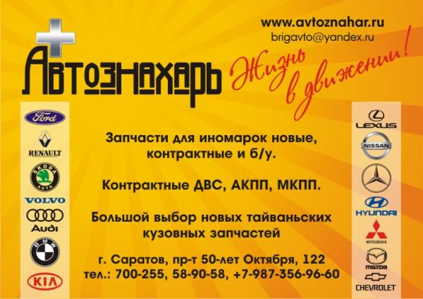 Логотип компании Автознахарь