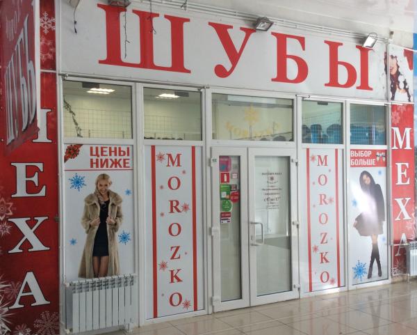 Логотип компании Магазин меха Morozko