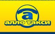 Логотип компании АллоТакси