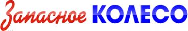 Логотип компании Мишлен-Запасное колесо