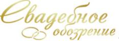 Логотип компании Свадебное обозрение
