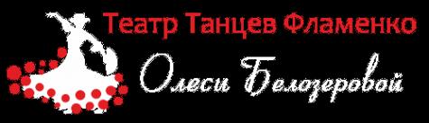 Логотип компании Театр танцев фламенко Олеси Белозёровой