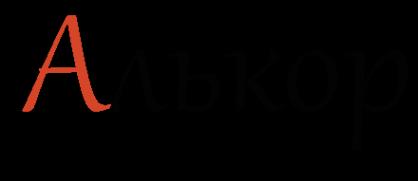 Логотип компании Алькор