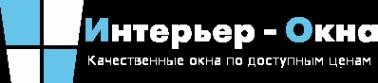 Логотип компании Интерьер Окна