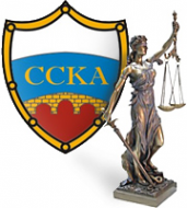 Логотип компании Саратовская Специализированная коллегия адвокатов