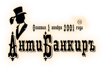 Логотип компании Анти-Банкиръ