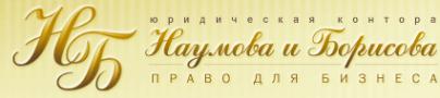 Логотип компании Юридическая контора Наумова и Борисова