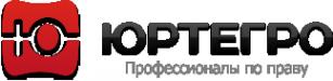 Логотип компании ЮРТЕГРО