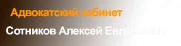 Логотип компании Адвокатский кабинет Сотникова А.Е