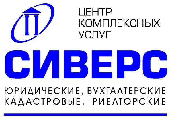 Логотип компании Центр Комплексных Услуг СИВЕРС